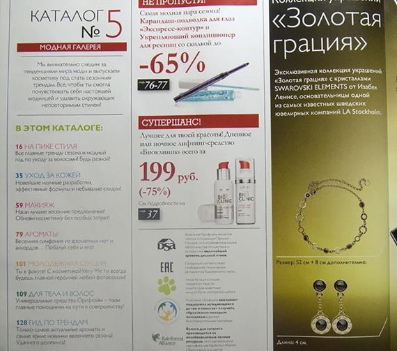 Орифлейм-5-2014-каталог-13