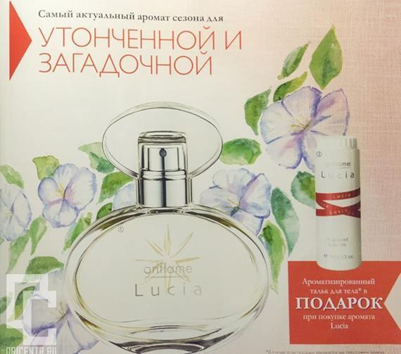 Орифлейм-5-2014-каталог-139