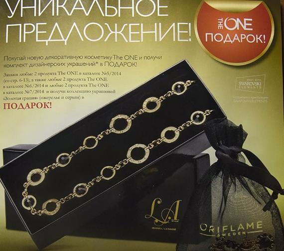 Орифлейм-5-2014-каталог-14