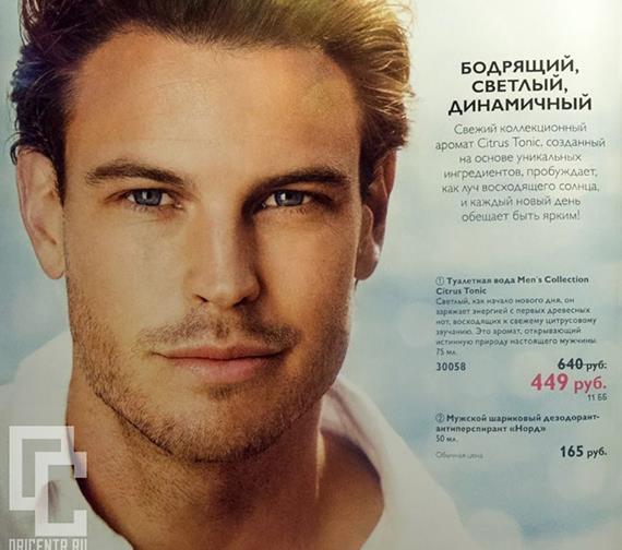 Орифлейм-5-2014-каталог-144