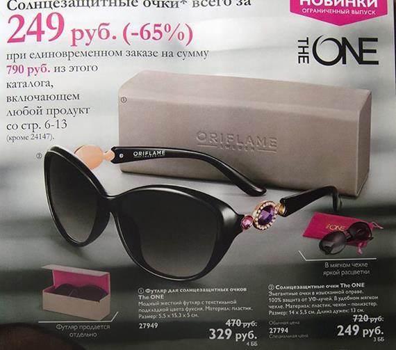Орифлейм-5-2014-каталог-16