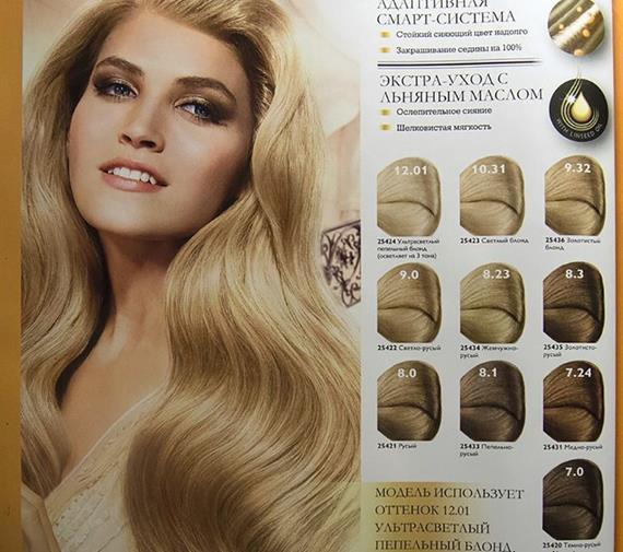 Орифлейм-5-2014-каталог-17