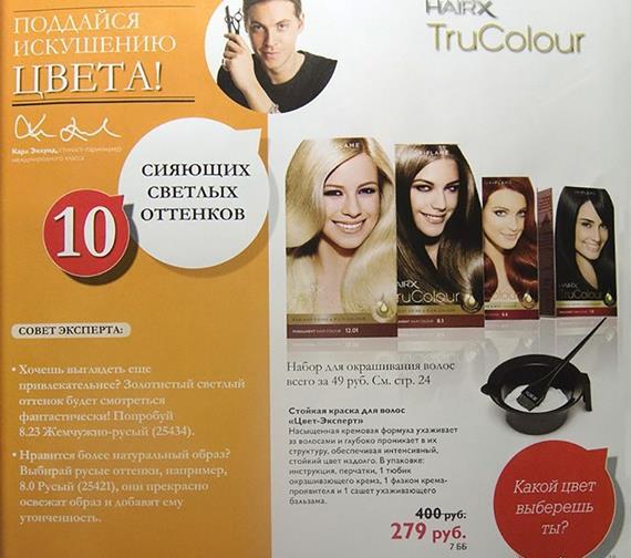Орифлейм-5-2014-каталог-18