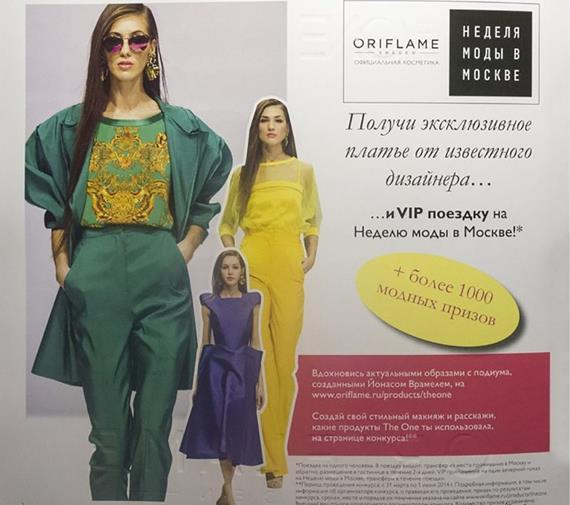 Орифлейм-5-2014-каталог-2