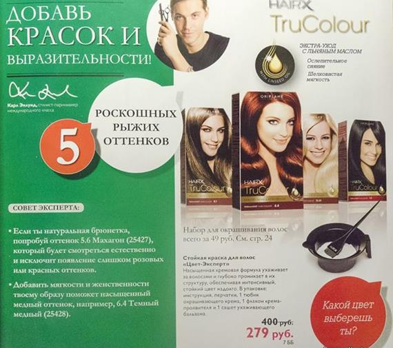 Орифлейм-5-2014-каталог-20