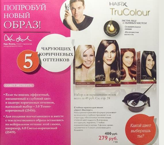 Орифлейм-5-2014-каталог-21