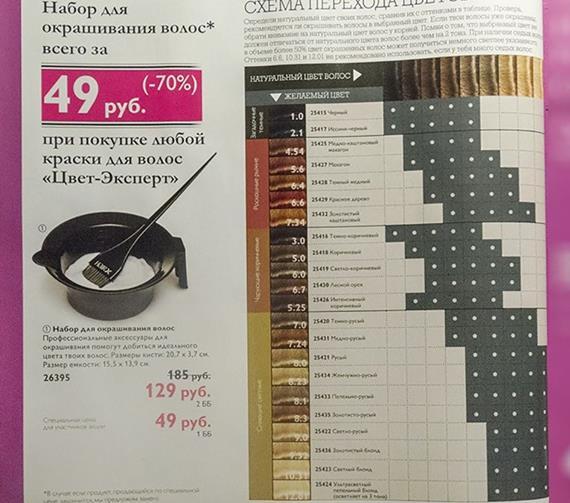 Орифлейм-5-2014-каталог-22