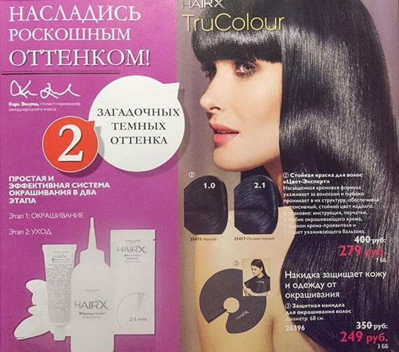 Орифлейм-5-2014-каталог-23