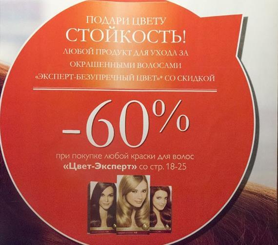 Орифлейм-5-2014-каталог-25