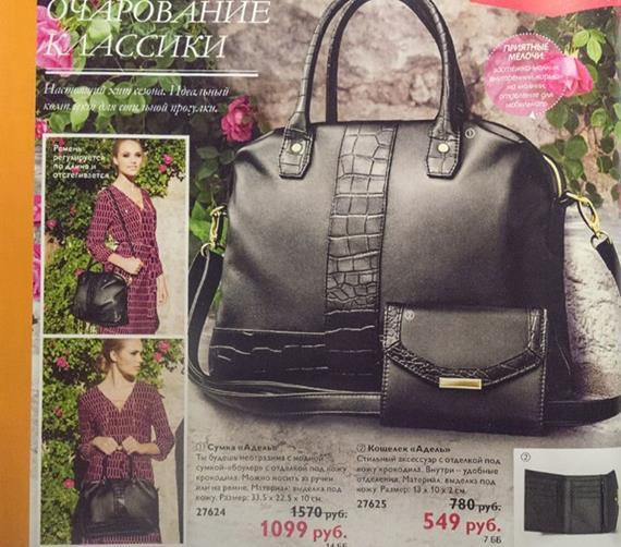 Орифлейм-5-2014-каталог-26