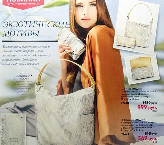 Орифлейм-5-2014-каталог-27