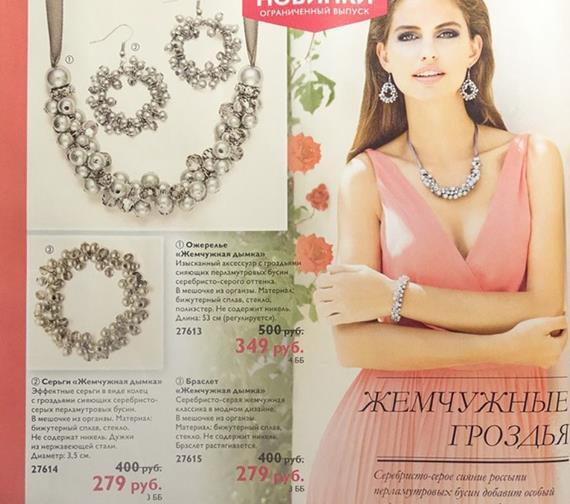 Орифлейм-5-2014-каталог-28