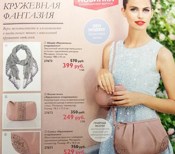 Орифлейм-5-2014-каталог-29