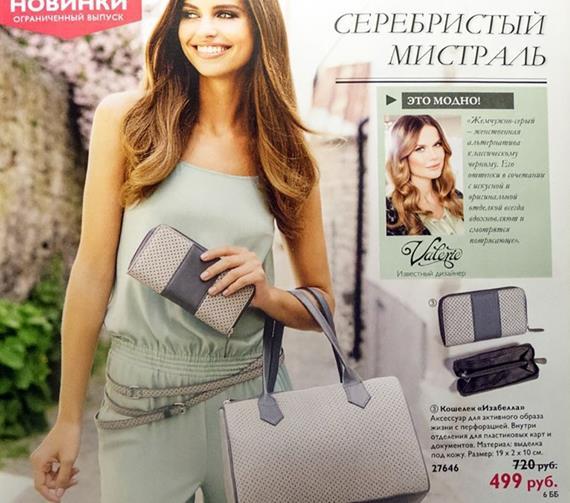 Орифлейм-5-2014-каталог-31