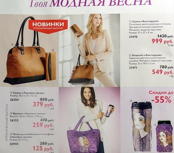 Орифлейм-5-2014-каталог-32