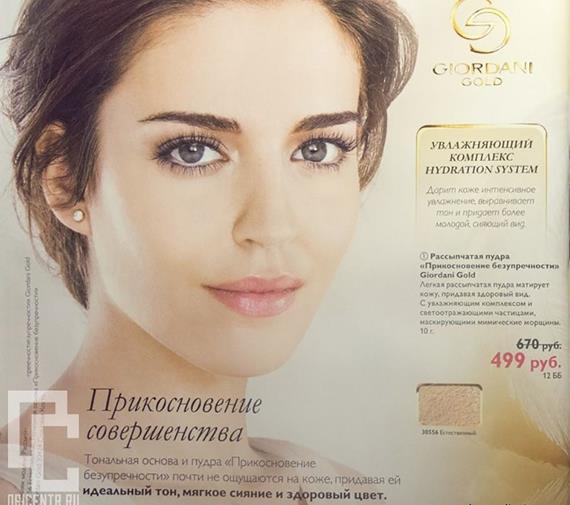 Орифлейм-5-2014-каталог-58