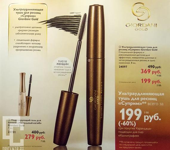 Орифлейм-5-2014-каталог-61