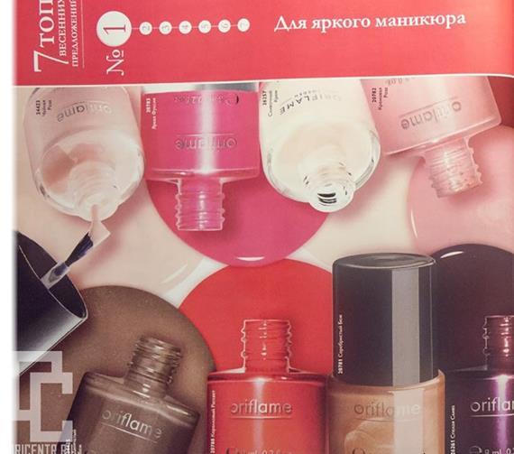 Орифлейм-5-2014-каталог-66
