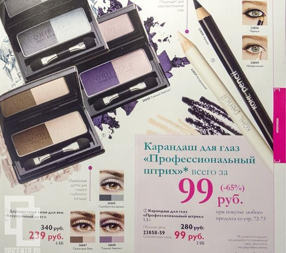 Орифлейм-5-2014-каталог-71