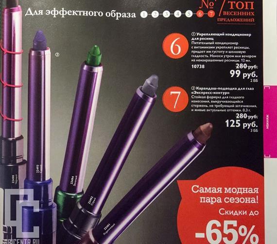 Орифлейм-5-2014-каталог-75