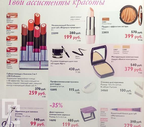 Орифлейм-5-2014-каталог-76