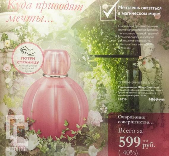 Орифлейм-5-2014-каталог-79