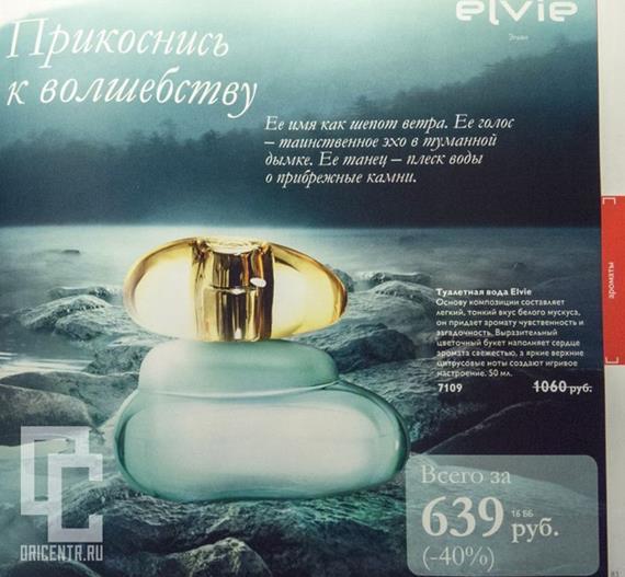 Орифлейм-5-2014-каталог-81