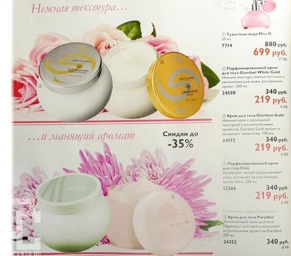 Орифлейм-5-2014-каталог-82