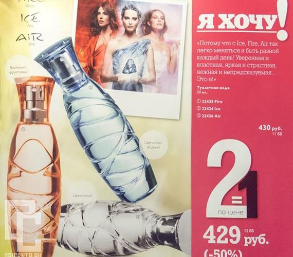 Орифлейм-5-2014-каталог-85