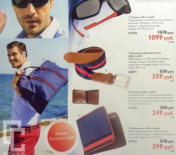 Орифлейм-5-2014-каталог-86