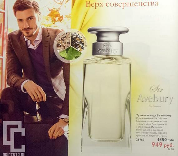 Орифлейм-5-2014-каталог-88