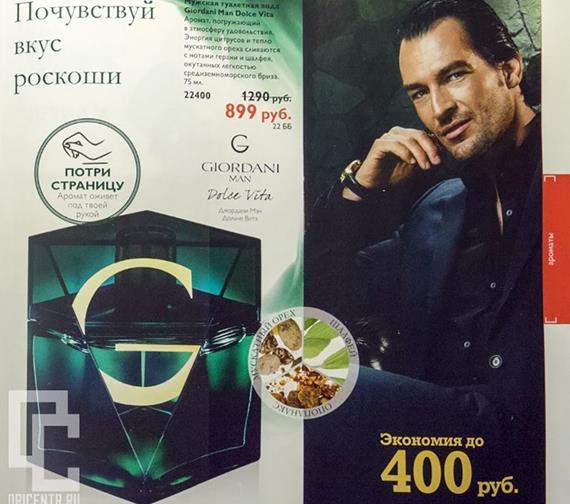 Орифлейм-5-2014-каталог-89