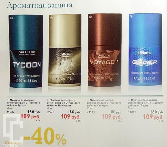 Орифлейм-5-2014-каталог-92