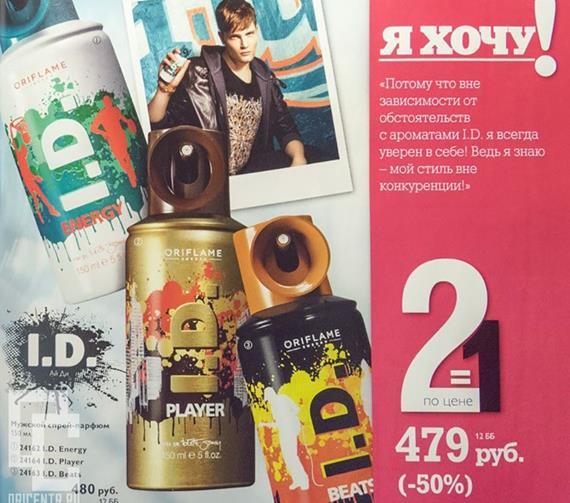 Орифлейм-5-2014-каталог-97