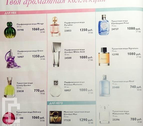 Орифлейм-5-2014-каталог-98