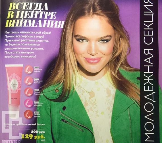 Орифлейм-5-2014-каталог-99