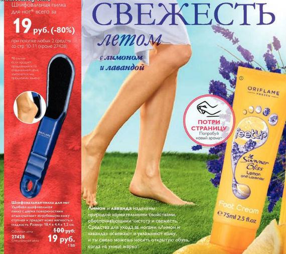 Каталог-орифлейм-6-2014-10