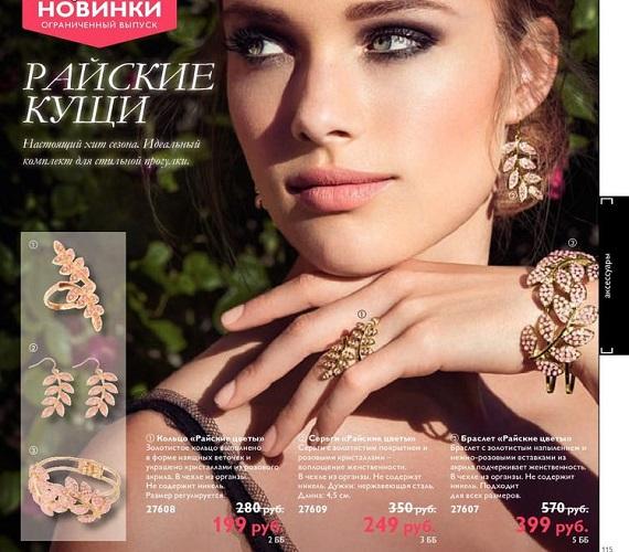 Каталог-орифлейм-6-2014-115