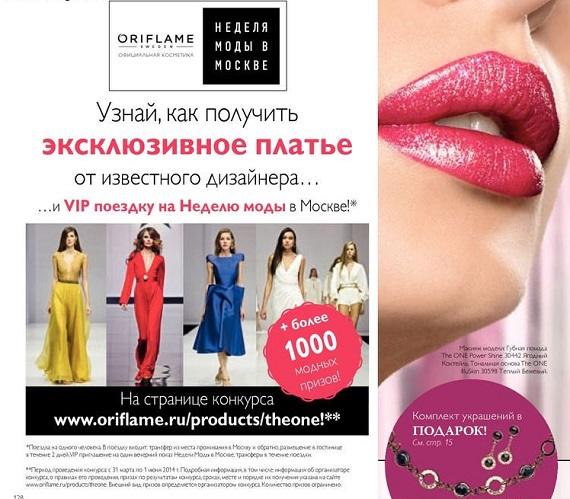 Каталог-орифлейм-6-2014-128