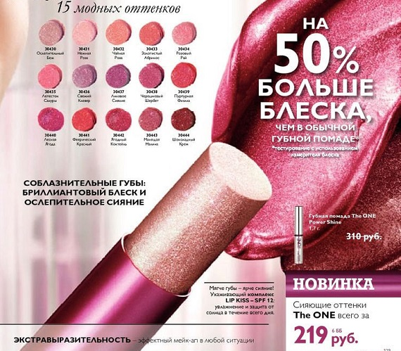 Каталог-орифлейм-6-2014-129