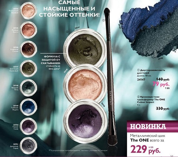 Каталог-орифлейм-6-2014-131