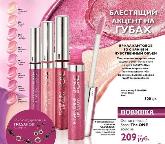 Каталог-орифлейм-6-2014-135