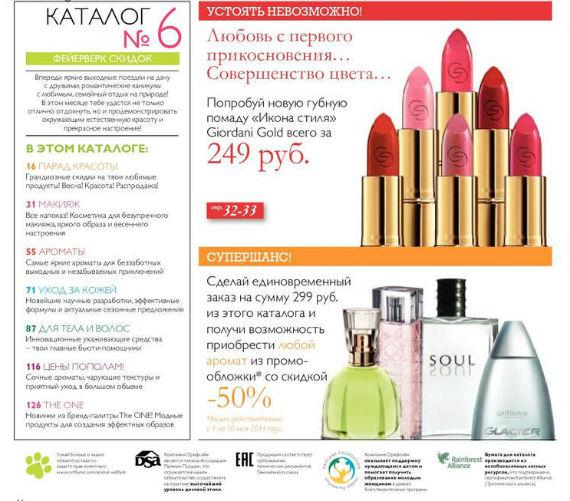 Каталог-орифлейм-6-2014-14