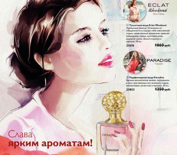 Каталог-орифлейм-6-2014-20