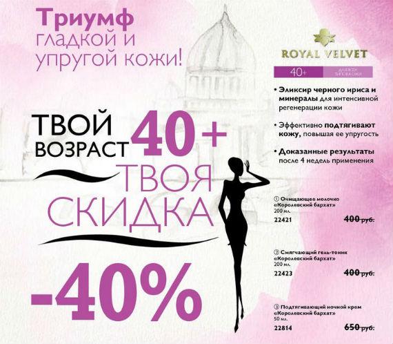 Каталог-орифлейм-6-2014-24