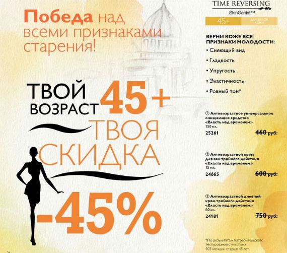 Каталог-орифлейм-6-2014-26