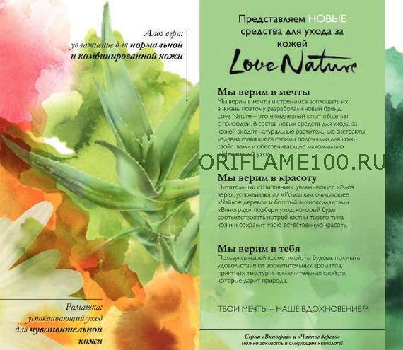 Каталог-орифлейм-6-2014-3