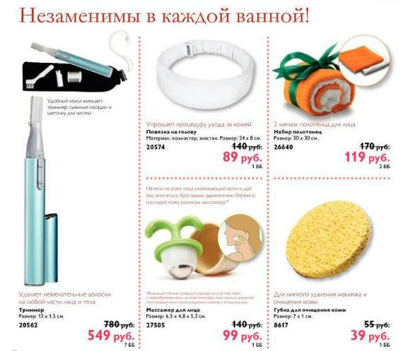 Каталог-орифлейм-6-2014-30