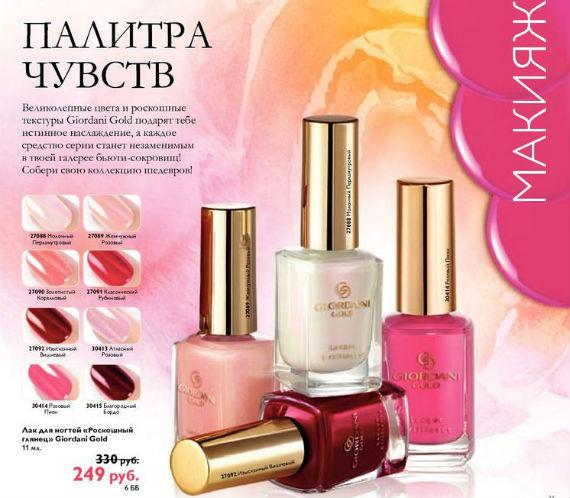 Каталог-орифлейм-6-2014-31