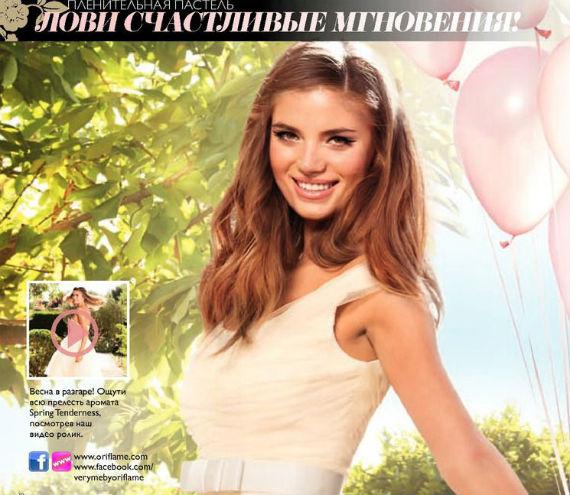 Каталог-орифлейм-6-2014-38